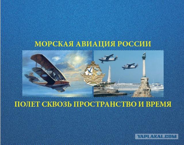 Альбом и книги об истории МА ВМФ