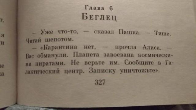 Свинегрет: картинки, надписи и прочее на 11.05 или №24