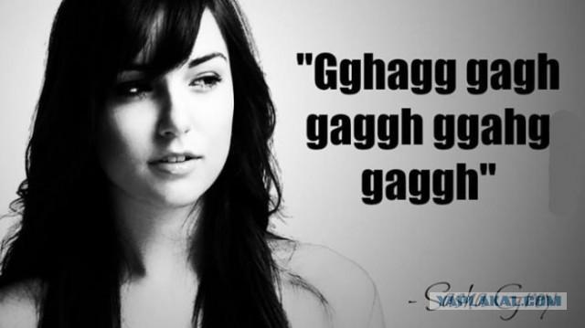 Цитата Сашы Грэй