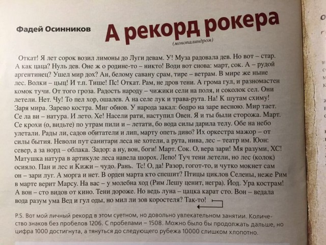 Вроде кириллица и вроде даже русский, но я не могу прочитать это