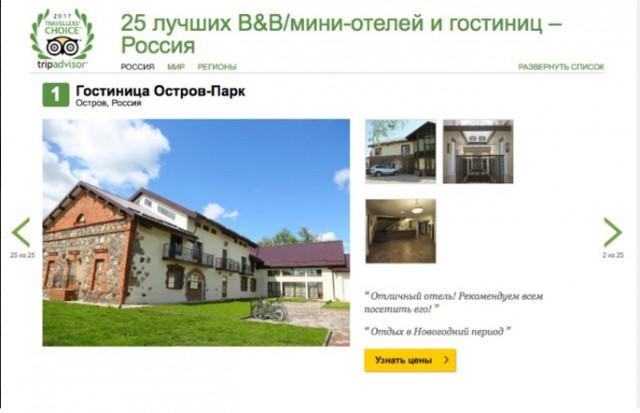Отказавшаяся заселять геев гостиница стала лучшим мини-отелем России