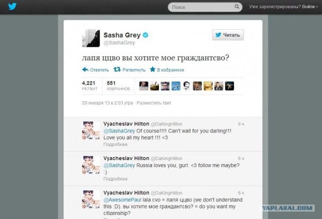 Саша Грей хочет русское гражданство