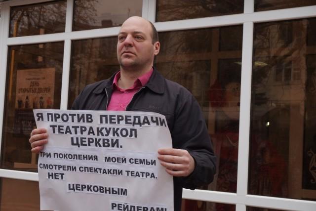 Ростовский театр кукол проиграл РПЦ