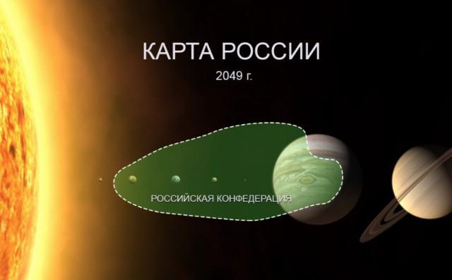 К России задумали присоединить территории Луны