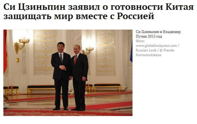 Китай готов защищать мир вместе с Россией