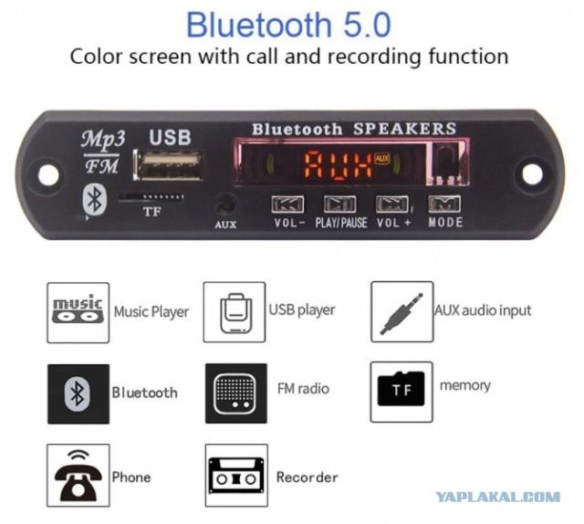 Нужен Bluetooth Audio модуль