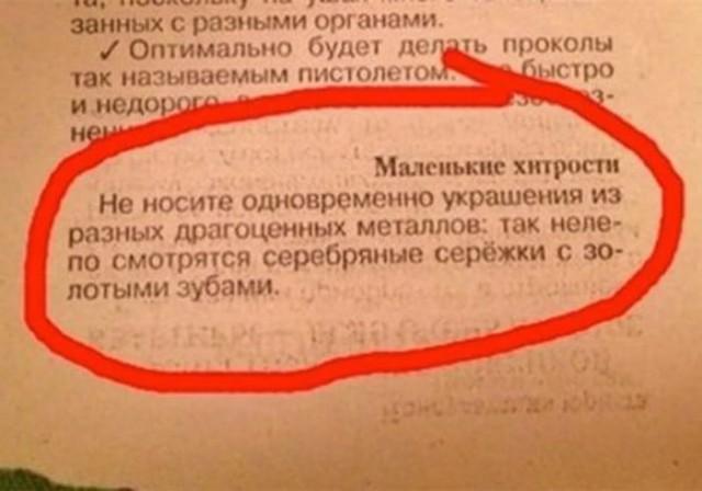 """""""Полезные"""" советы на разные случаи"""
