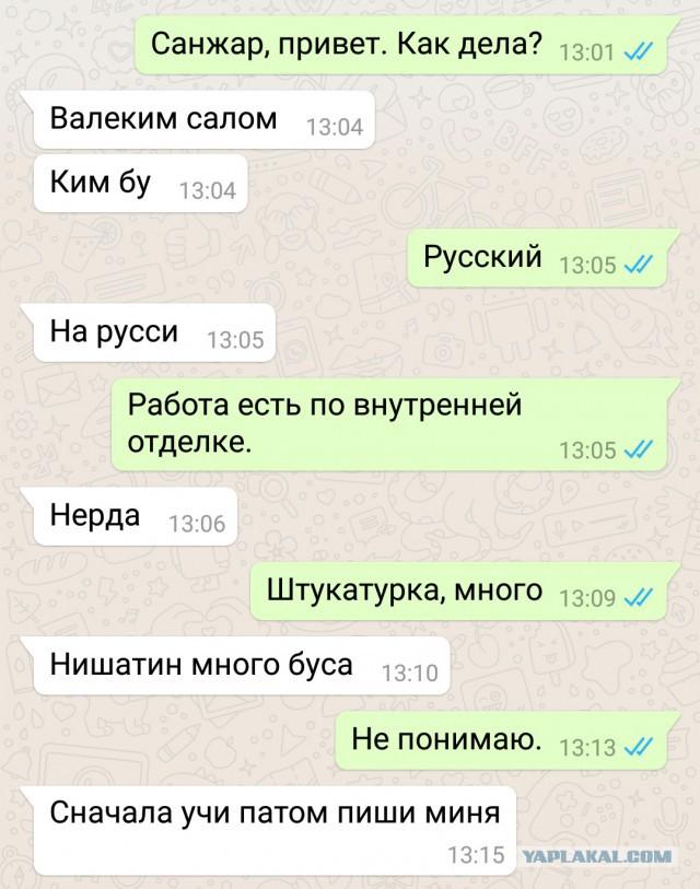 Узбекские националисты в Москве
