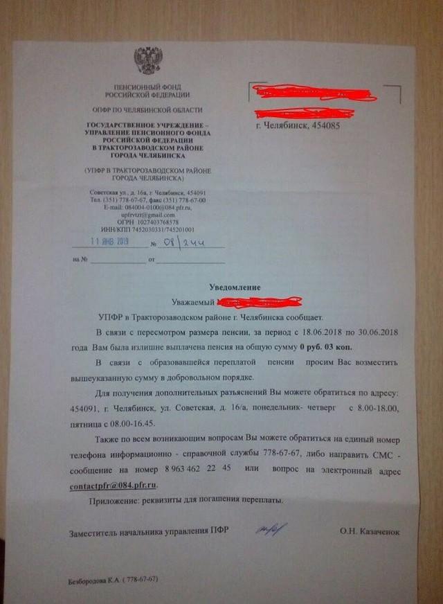 В Челябинске Пенсионный фонд требует от старика вернуть три копейки!