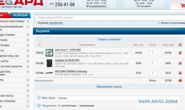 Комплект для млщного компа i7 6700,  ATX B250, 8Gb DDR4