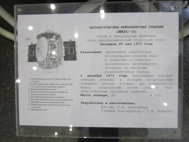 Музей истории космонавтики. г. Калуга