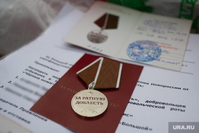 Трое уральцев, воюющих в Донбассе, награждены медалями