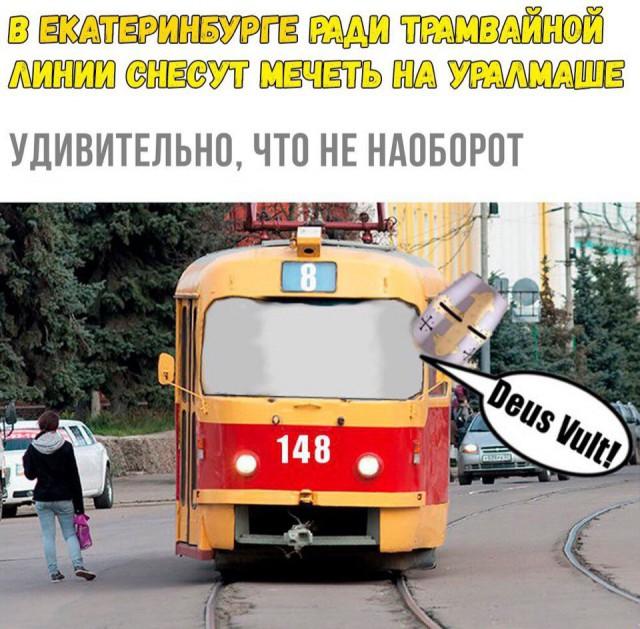 В Екатеринбурге снесут мечеть ради строительства трамвайной линии