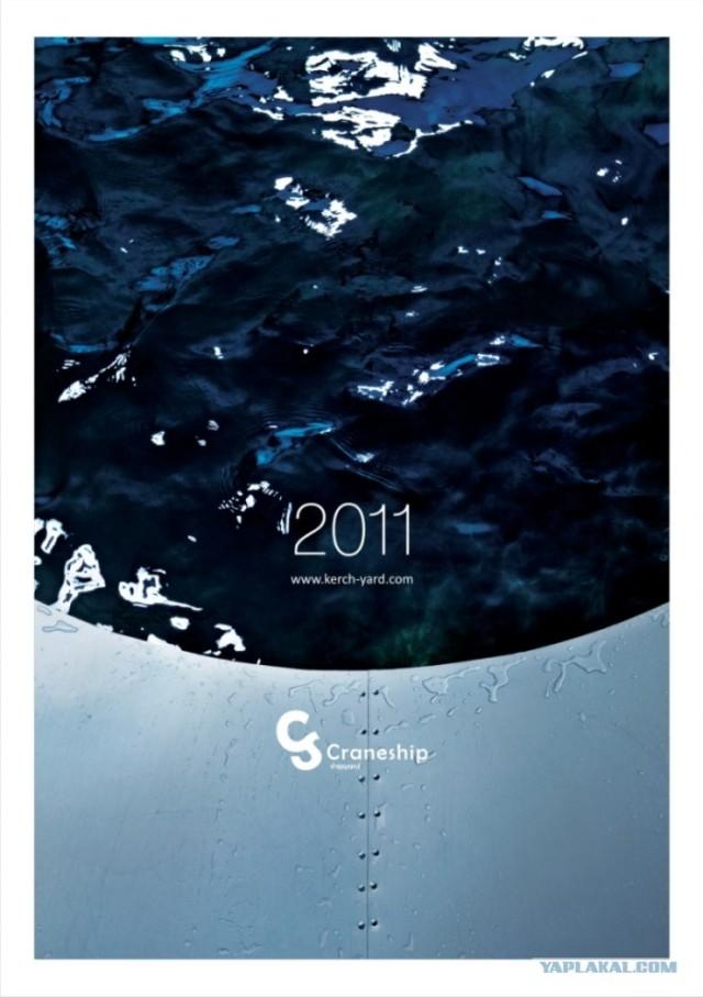 Календарь компании Краншип 2011