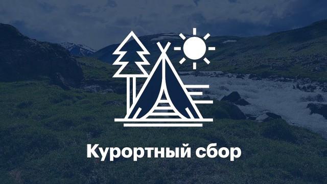 С 1 мая в России будет введен курортный сбор. Что это значит?
