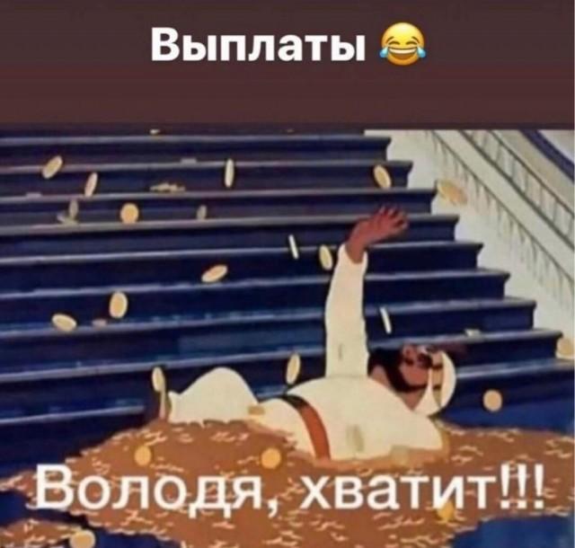 Хватит, Володя!