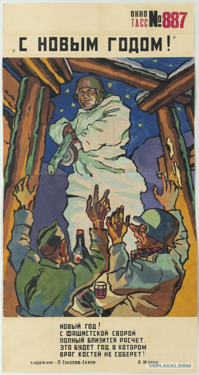 Новогодние плакаты и открытки времён ВОВ