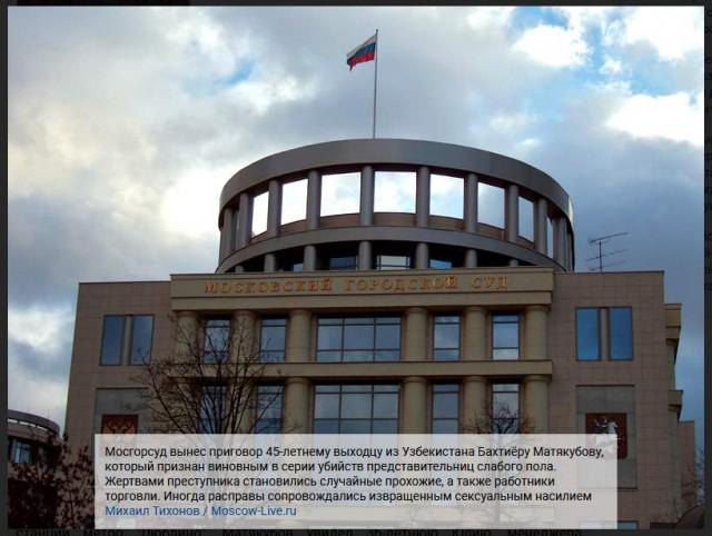 В Москве пожизненно осужден маньяк-международник из Узбекистана
