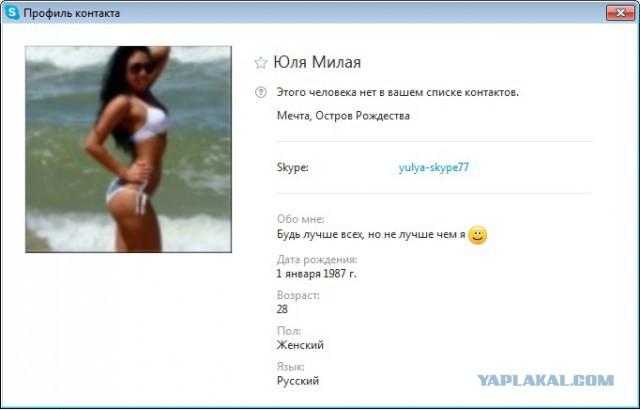 скайп знакомства с женщинами