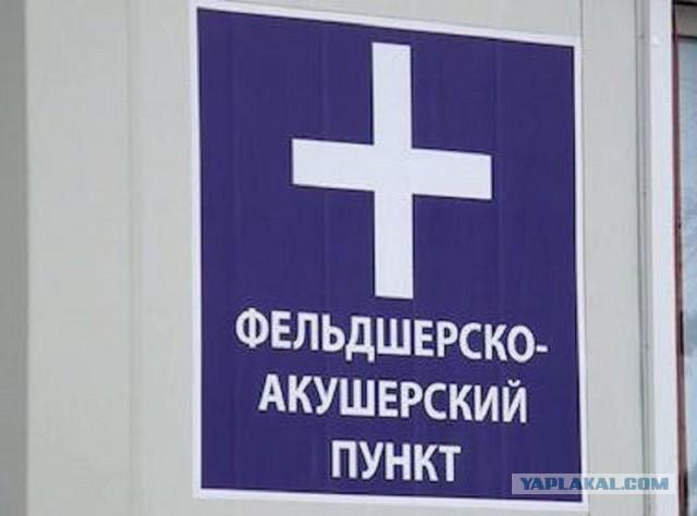В новосибирских селах закрывают фельдшерские пункты