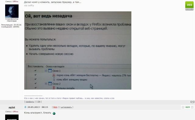 www знакомства сом скрытых пользователей