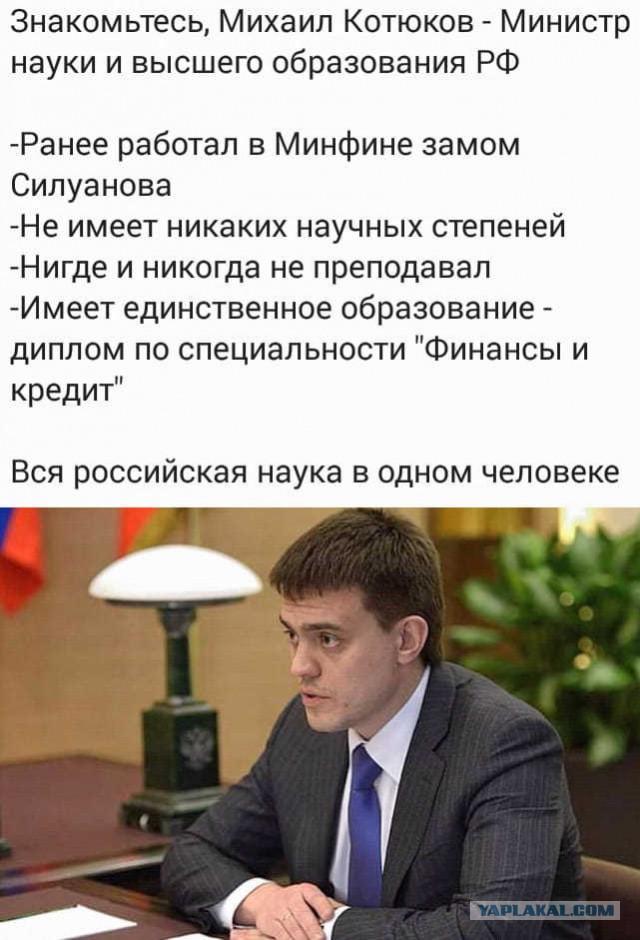 Пару слов о современной Российской науке