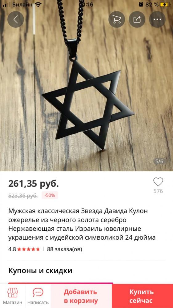 Евреи, такие евреи