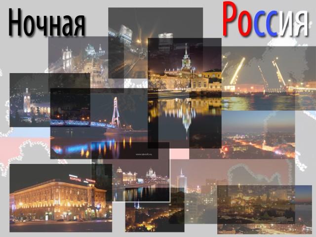 Россия ночью