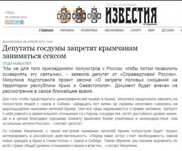 Казаки запугивают проукраинское население на Донетчине, угрожая расправой, - СНБО - Цензор.НЕТ 7677