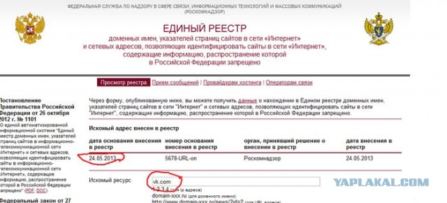 ВКонтакте заблокирован роскомнадзором