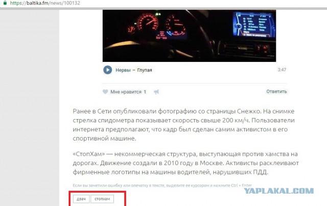 Активиста «СтопХама» в Петербурге уличили в езде со скоростью 200 км/ч