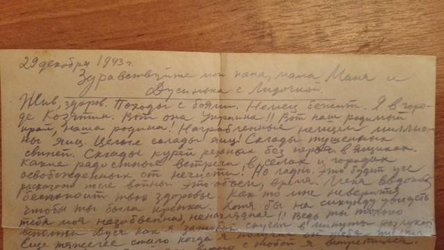 стервы ждут письма с фронта немцев молодая сучка