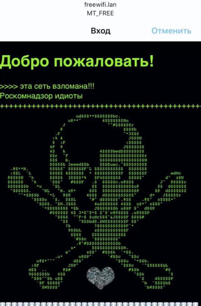 В московском метро взломали WI-FI