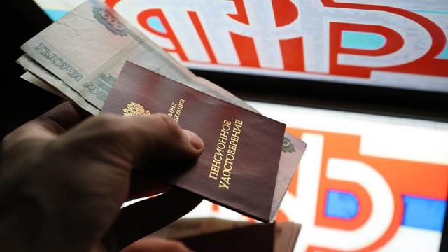 Повышение пенсионного возраста в РФ сэкономит бюджету 1,7 трлн рублей