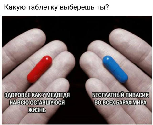 А какую таблетку выберет ЯПовец?