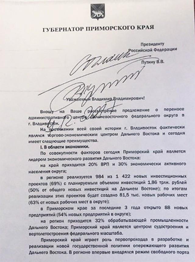 Столицу ДВ перенесут из Хабаровска во Владивосток