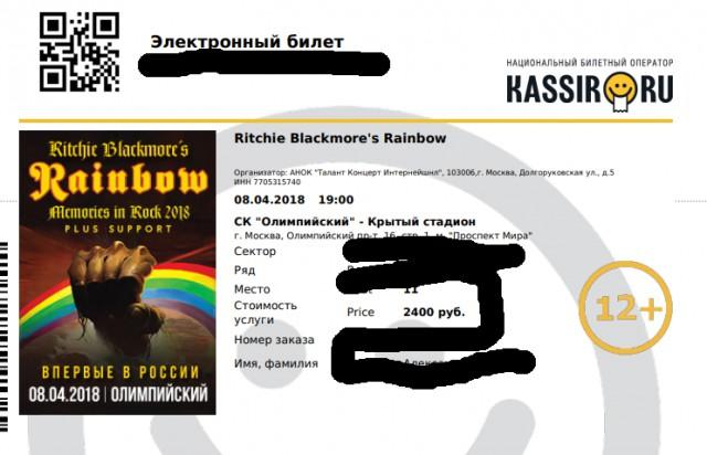 Билет на Блэкмора..