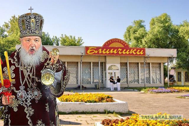 Ради визита патриарха снесут легендарное кафе