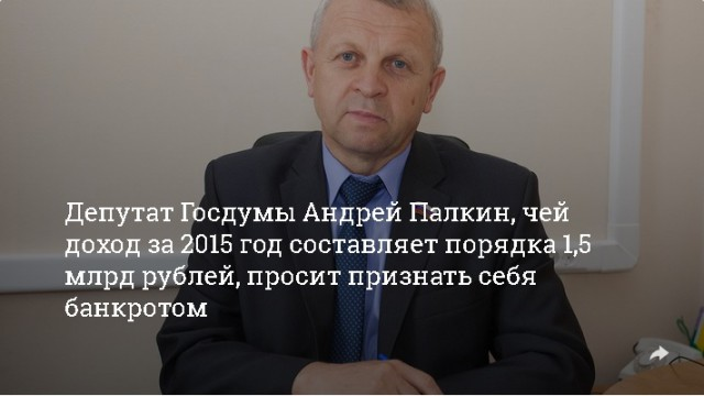 Самый богатый депутат Госдумы объявил себя банкротом