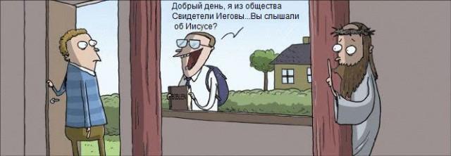 """Минюст требует закрыть организацию """"Свидетели Иеговы"""""""