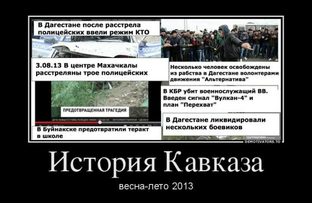 Кавказ пылает вновь...