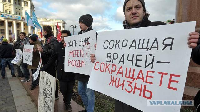 В ходе реформы в Москве уволено 8300 медработников