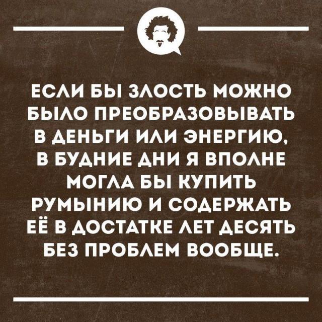 Картинки юморные и тексты 11.10