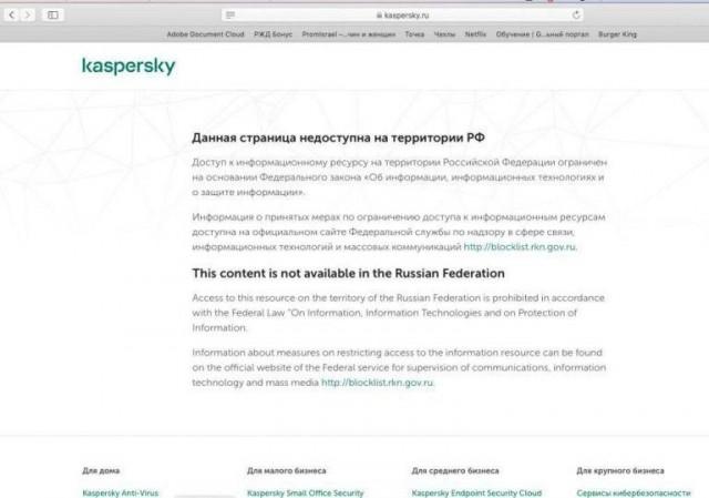 VPN от Касперского начал блокировать сайты, которые Роскомнадзор внёс в свой реестр запрещенных в РФ