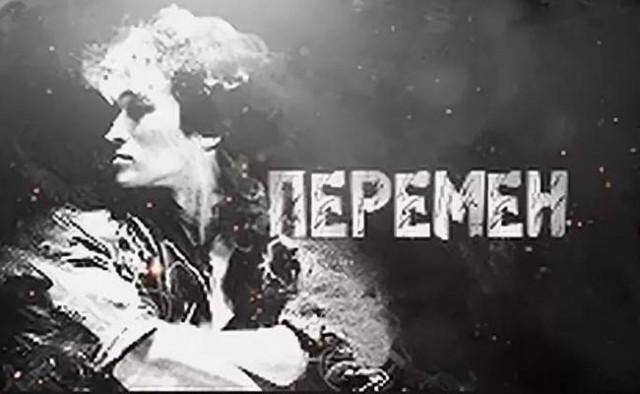 """В Беларуси будут судить диджеев за песню Цоя """"Перемен"""" на правительственном митинге."""""""