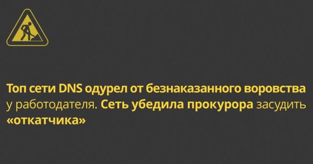 DNS отправил под суд маркетолога, напилившего 95 млн рублей на откатах с контрагентов