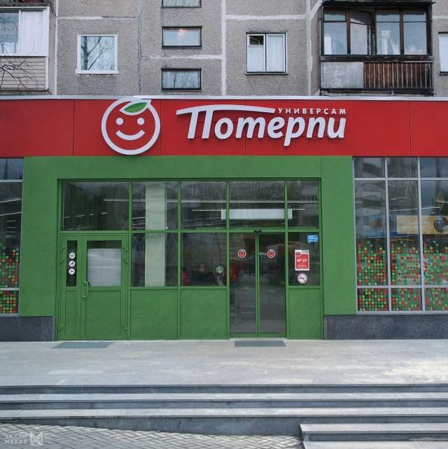Альтернативные, но такие правильные вывески российских магазинов