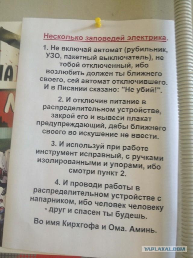 работа электрика в москве вакансии сегодня