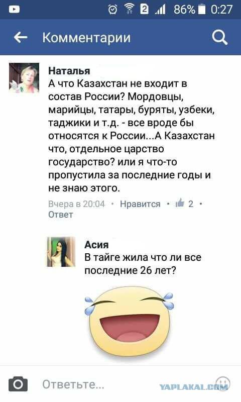 Казахстан - это Россия?!
