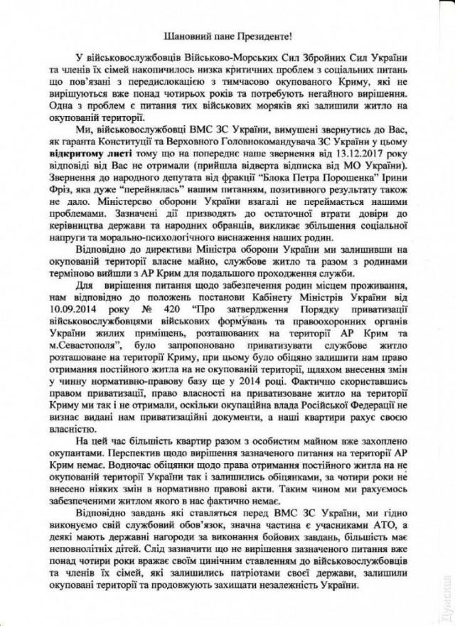 Ушедшие из Крыма военные уедут обратно в Крым за российскими квартирами